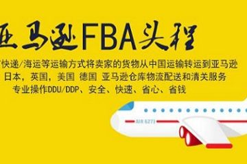 China to Europe FBA